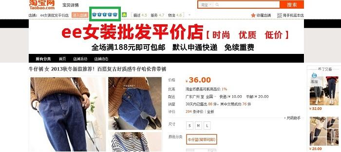 Các cách đánh giá hàng Taobao – những shop trên Taobao